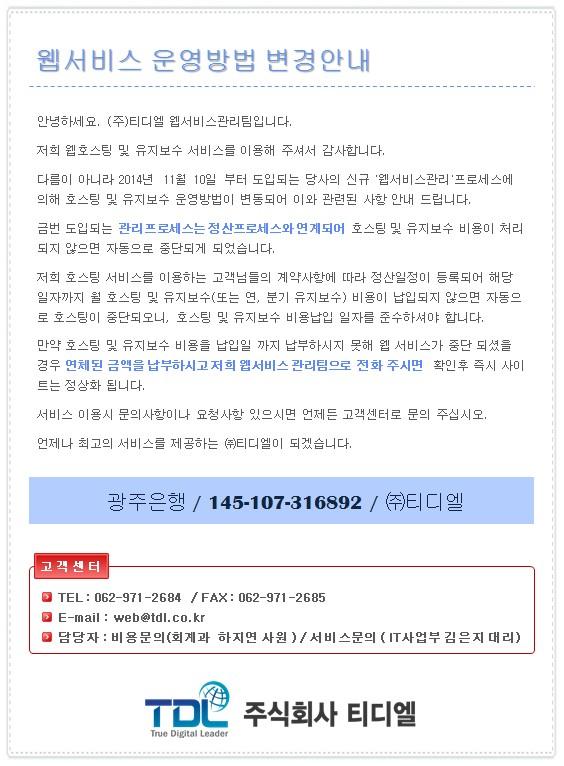 웹서비스 운영방법 변경안내2.jpg